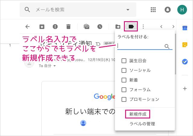 PCのGmailでメール詳細画面からラベルを作成