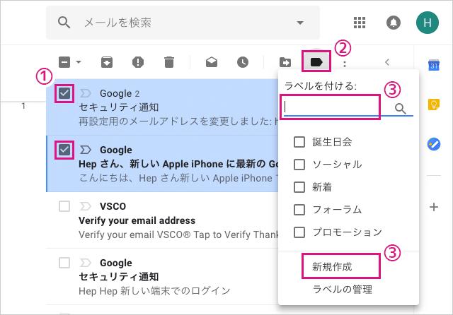 PCのGmailのメール一覧画面からラベル作成