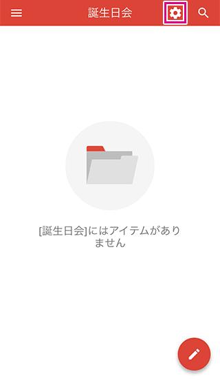 スマホGmailでラベル設定を選択