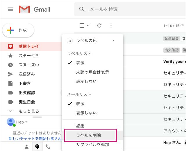 PCのGmailでラベルを削除