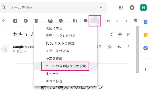 PCのGmailでメールの自動振り分け設定