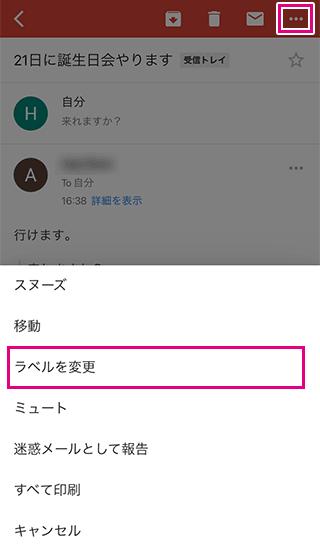 スマホGmailラベルを変更を選択