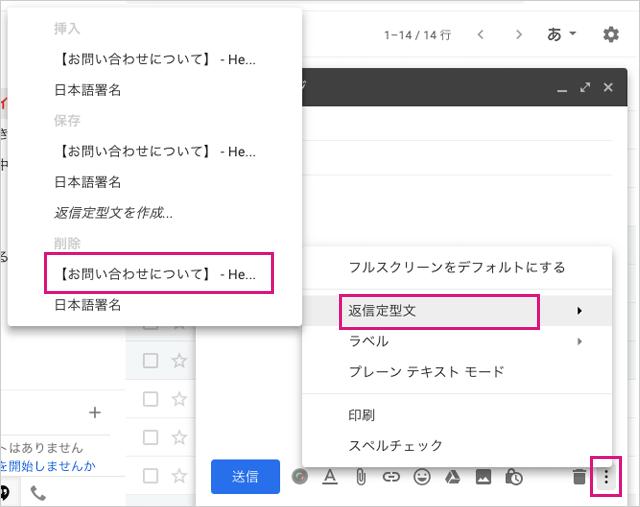 Gmailテンプレート(定型文)の削除