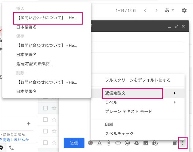 Gmailテンプレート(定型文)の挿入