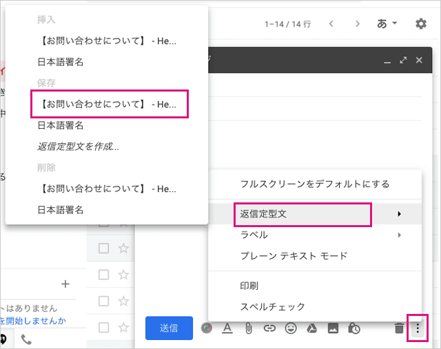 Gmailテンプレート(定型文)の編集