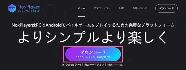 Nox App Playerのダウンロード