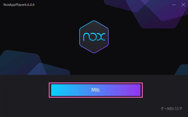 Noxの開始!