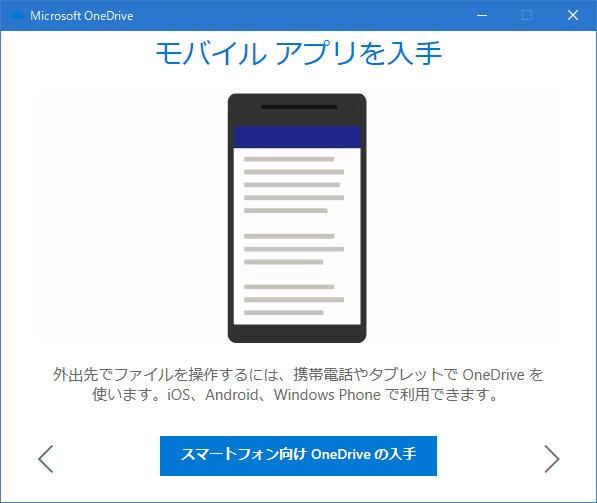 OneDriveのスマホアプリの紹介