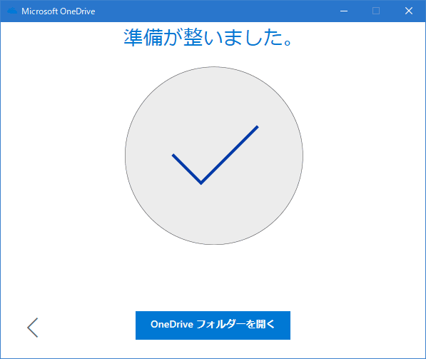 OneDriveのログイン完了