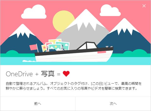 OneDriveに写真を保存