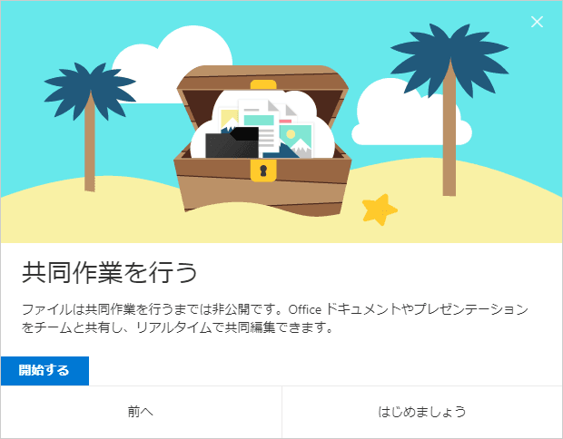 OneDriveに保存すれば共同作業も