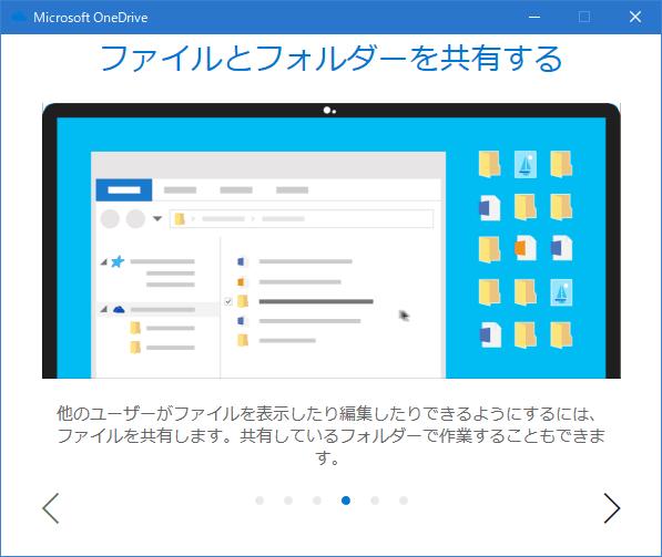 OneDriveの共有の紹介