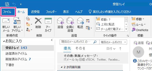 デスクトップPC用のOutlookのファイルを選択