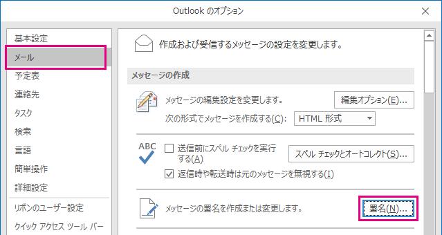 デスクトップPC用のOutlookの署名を選択