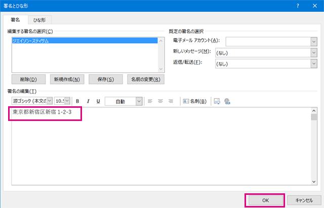 デスクトップPC用のOutlookの署名の入力