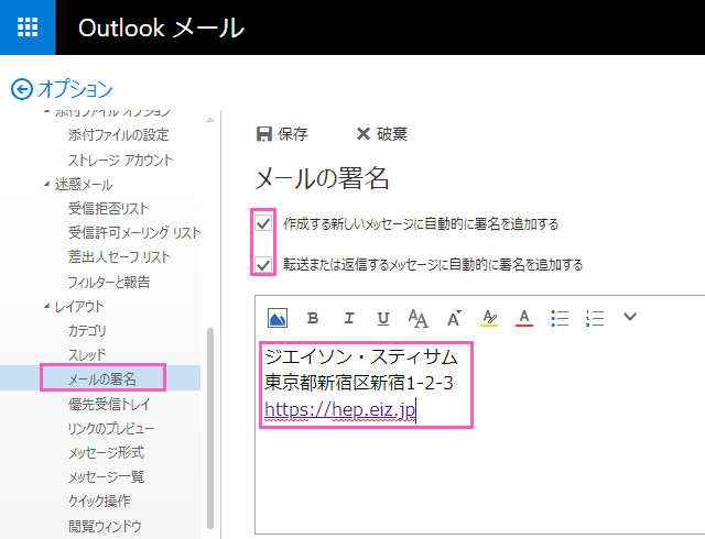 従来版Outlookの署名