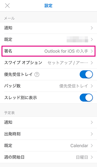 iPhone・Androidの署名設定