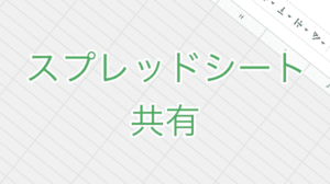 Google スプレッドシートを共有する方法【スマホ・PC】