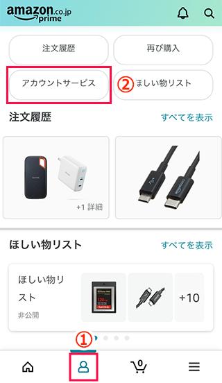Amazonアカウントサービスを選択