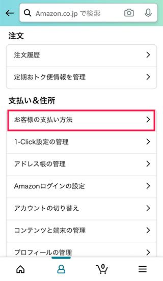 Amazonのお客様の支払い方法を選択