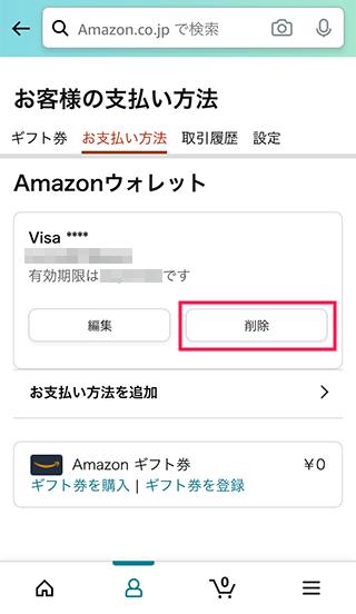 スマホでAmazonのクレジットカード削除