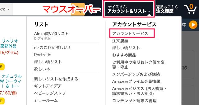 Amazonのアカウント&リスト