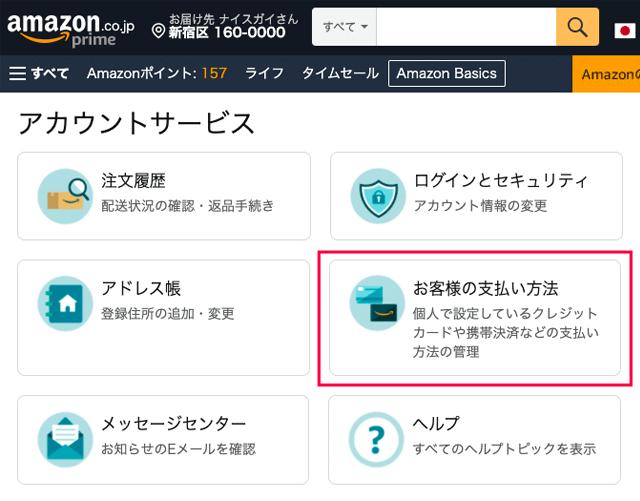 PC版Amazonのお支払い方法を選択
