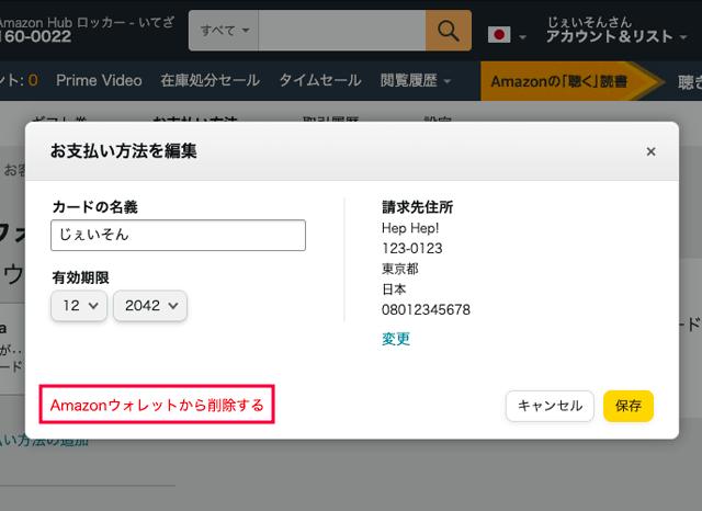 PCでAmazonクレジットカードの削除確認