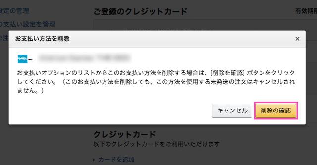 PCでのクレジットカード削除
