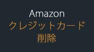 Amazonクレジットカードの削除方法