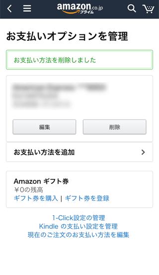 iPhone/Androidでクレジットカード削除完了