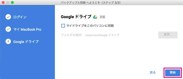 Googleのバックアップと同期の開始