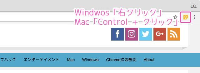 Google Keepアイコンを右クリック