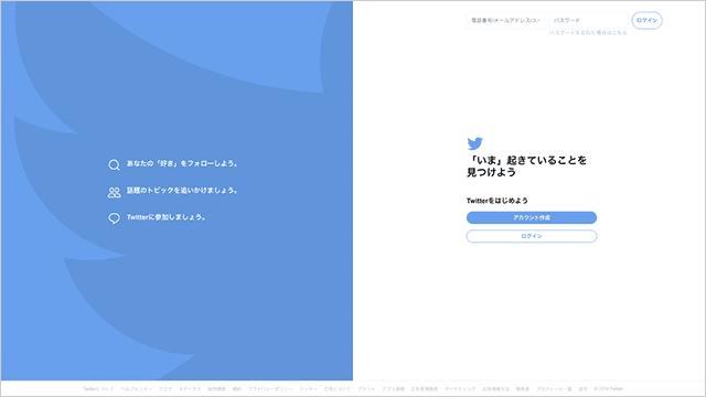 SNS - Twitter(ツイッター)