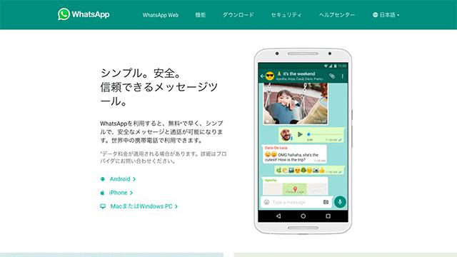 SNS - WhatsApp(ワッツアップ)