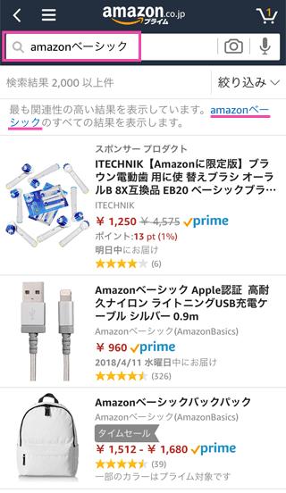 Amazonベーシックへのアクセス