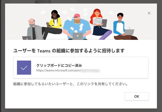 Microsoft Teamsに登録が完了して組織に招待