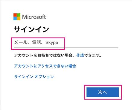 Microsoft Teamsにブラウザでアクセス