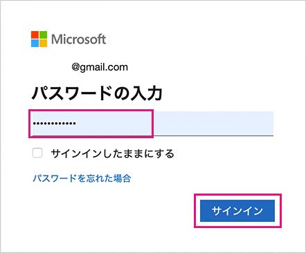 Microsoft TeamsにPCのブラウザでサインイン