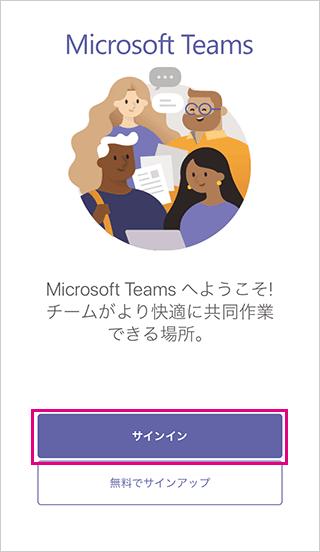 スマホ用Microsoft Teamsの起動