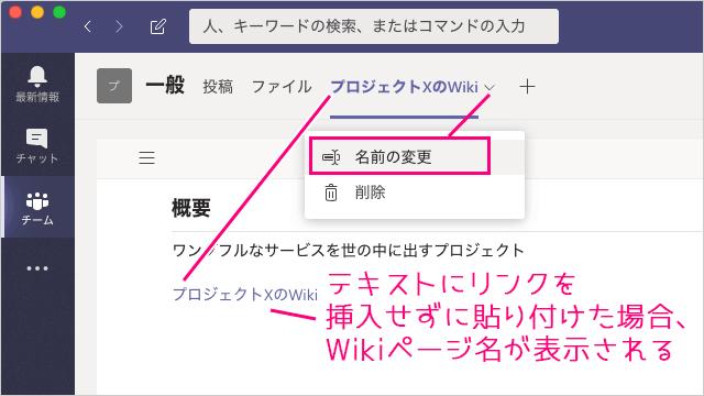 PCのMicrosoft TeamsのWikiのリンクを貼り付けた場合