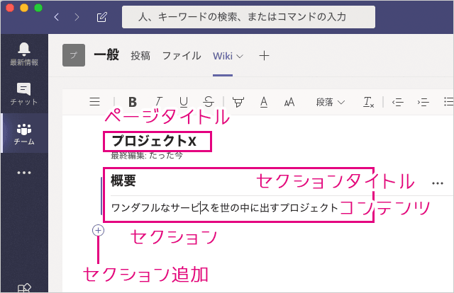 PCのMicrosoft TeamsでのWiki画面