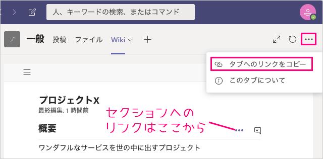 PCのMicrosoft TeamsのWikiのリンクをコピー