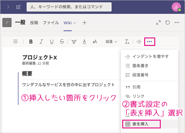 PCのMicrosoft Teamsの表の挿入