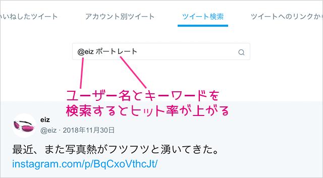 ツイッターモーメントに追加するツイートの検索
