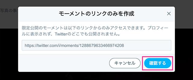 ツイッターモーメントの限定公開