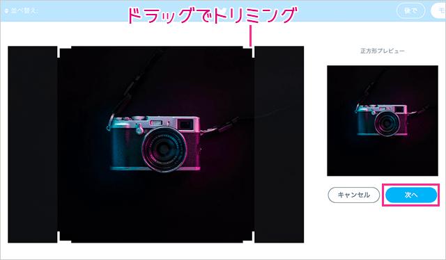 ツイッターモーメント用の写真をトリミング