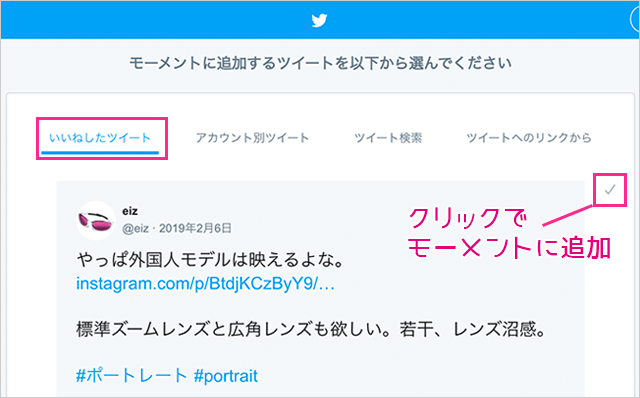 ツイッターモーメントにツイートを追加