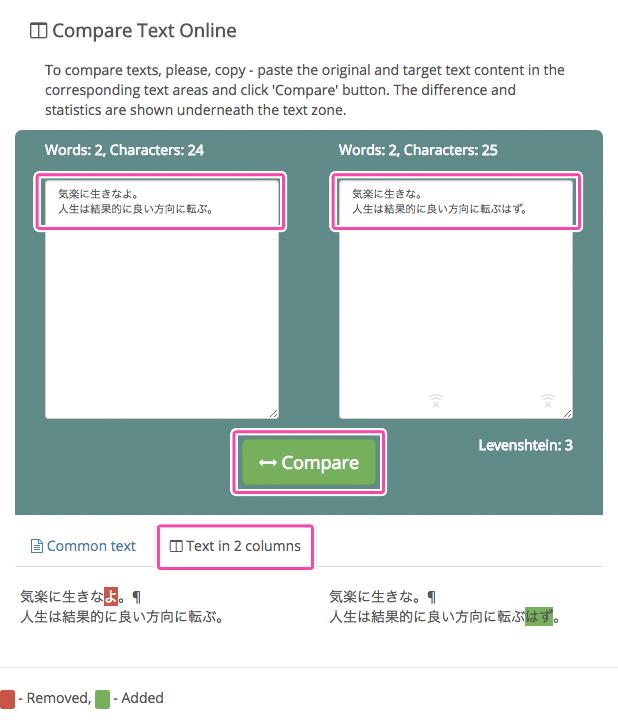 テキスト比較ができるcompare text online