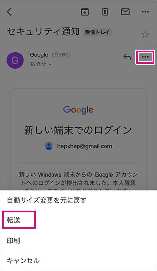 スマホのGmail詳細画面